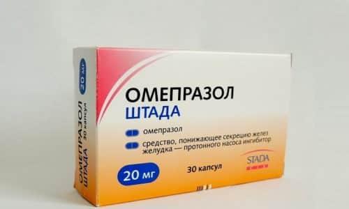 В условиях стационара, как правило проводится комплексное лечение, в нее входит препарат Омепразол