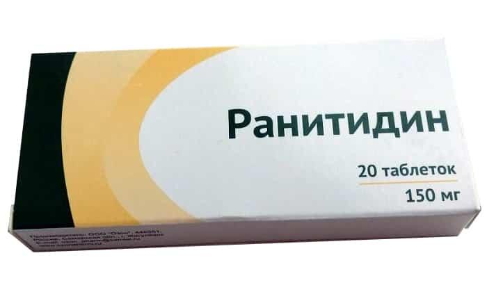 Препарат, снижающие кислотность секрета желудка из категории антигистаминных средств - Ранитидин
