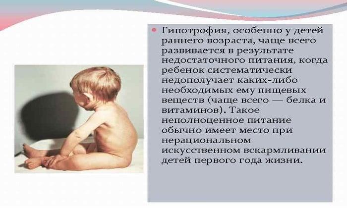 У ребенка старшего возраста заболевание можно определить, наличием гипотрофии