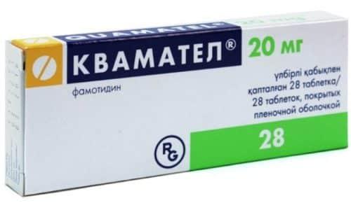 Квамател при панкреатите применяется в качестве препарата, который предотвращает осложнения воспалительного процесса поджелудочной железы