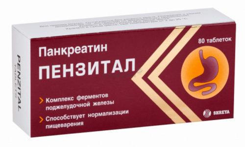 Пензитал при панкреатите применяется как ферментное средство, содержащее панкреатин, в его состав входят вещества, предназначенные для расщепления пищи