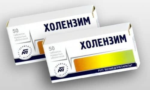 Таблетки Холензим при панкреатите применяются как комбинированный препарат, который имеет желчегонные свойства и восстанавливает пищеварение