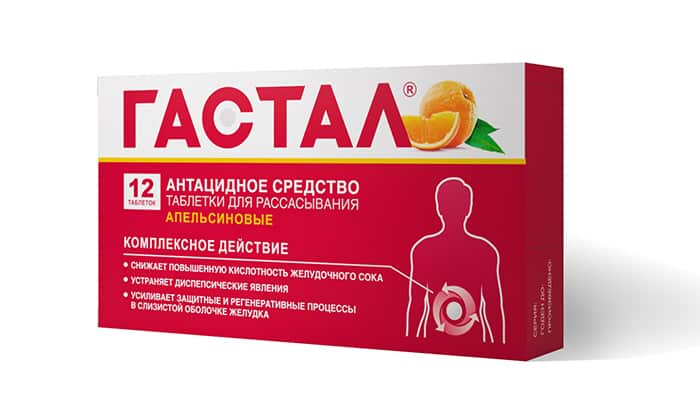 Антацидные препараты: Гастал и др. оказывают обволакивающее действие на слизистую оболочку желудка, препятствуя гиперсекреции