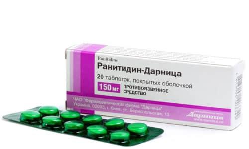 Ранитидин - антисекреторный препарат, снижает выработку желудочного сока, благодаря чему уменьшается нагрузка на поджелудочную железу