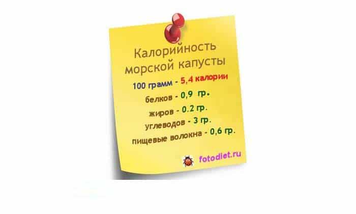 Ламинария - это продукт с невысокой калорийностью. В 100 г этой водоросли содержится 6 ккал