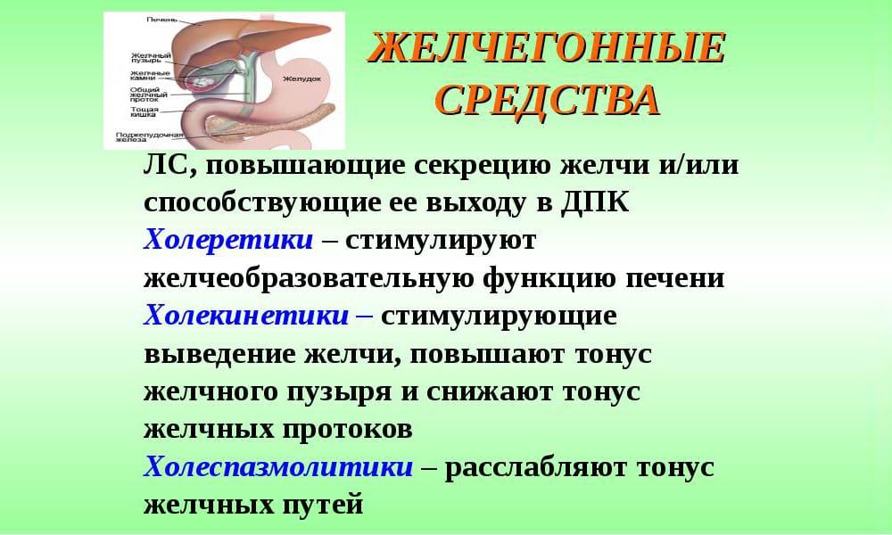 Для терапии панкреатита используются желчегонные средства в виде таблеток или растительных сборов