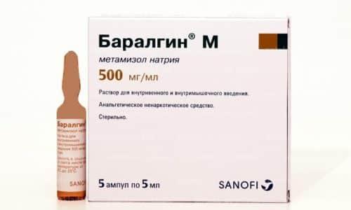 Баралгин относится к группе спазмолитиков. Растворе для инъекций используется внутримышечно или внутривенно