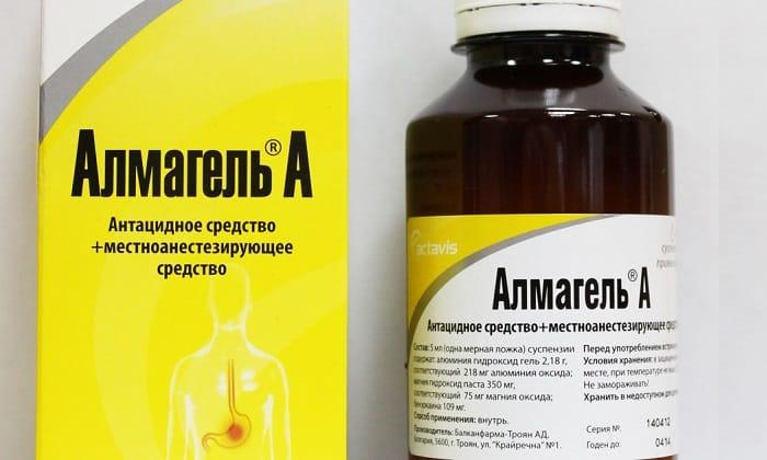 Алмагель - уменьшает переваривающую функцию желудочного сока и защищает стенки органа от повреждений