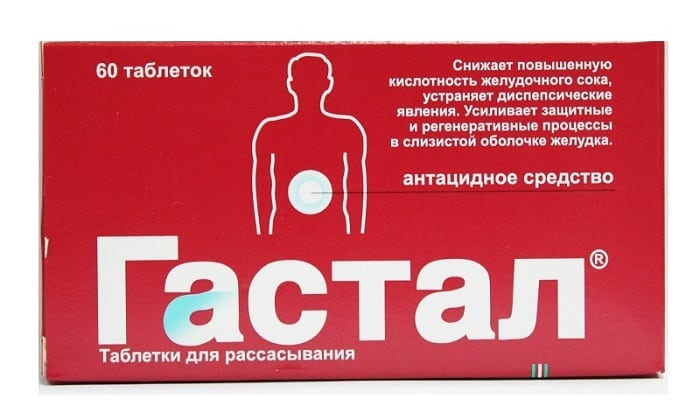 К другим препаратам с антацидным действием относится Гастал