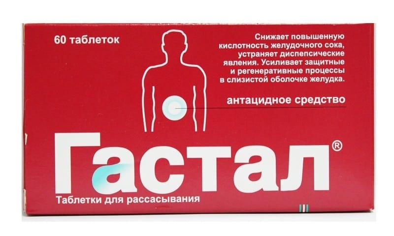 Гастал - нейтрализует соляную кислоту и понижает кислотность желудочного сока