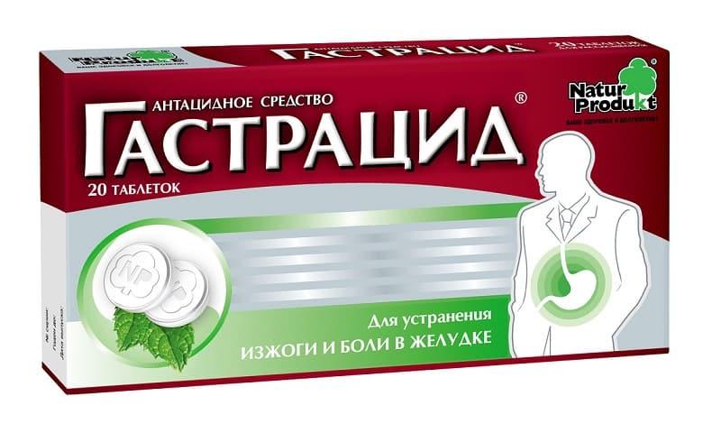 Гастрацид - предотвращает повреждение слизистой желудка благодаря нейтрализации соляной кислоты