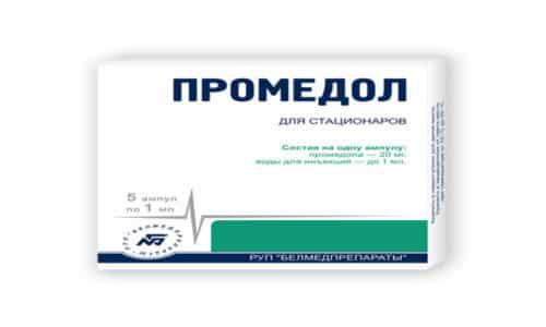 Промедол - лекарственный препарат из группы наркотических анальгетиков. Используется только при наличии строгих показаний к применению