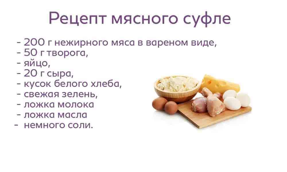 Для парового суфле берут 200 г нежирного мяса в вареном виде, 50 г творога, яйцо, 20 г сыра, кусок белого хлеба, свежую зелень, по ложке молока и масла и немного соли