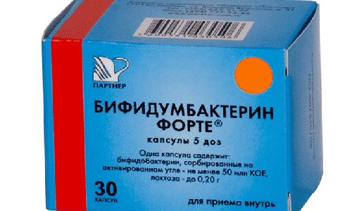 Бифидумбактерин - однокомпонентный препарат