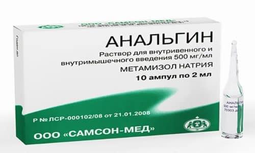Снижает выработку организмом альгогенов - веществ, вызывающих боль
