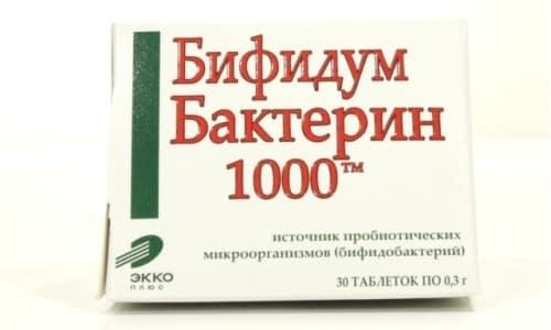 Бифидумбактерин - препарат, который является биологически активной добавкой к пище