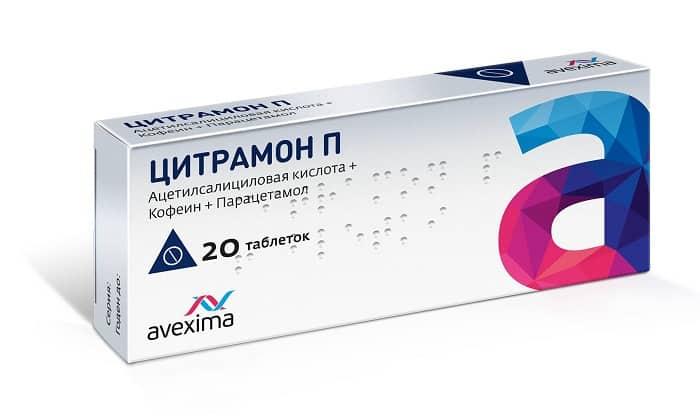 Аналогом препарата Баралгин является Цитрамон