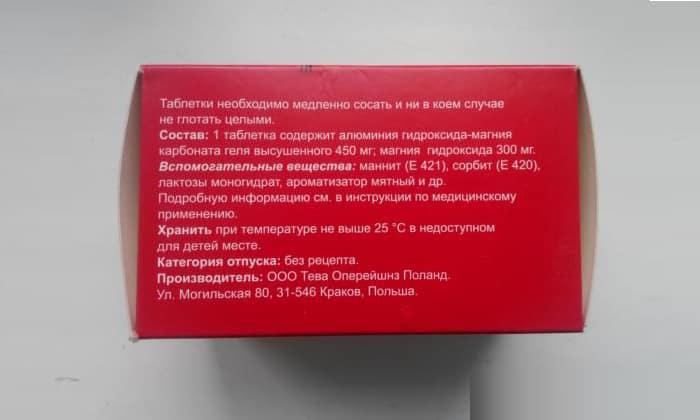 Активные компоненты медикамента - гидроксид магниевый и алюминиевый гель магниевого гидроксида карбоната. Это сочетание элементов помогает нейтрализовать повышенную активность желудочного сока