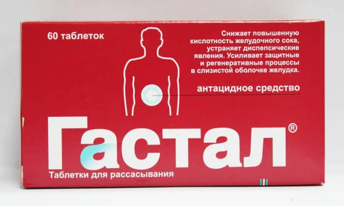 Таблетки используются пациентами с повышенной кислотностью желудочного сока, которая приводит к следующих патологиям и проявлениям: диспепсические состояния с болезненностью в верхней части живота, изжога и т.п