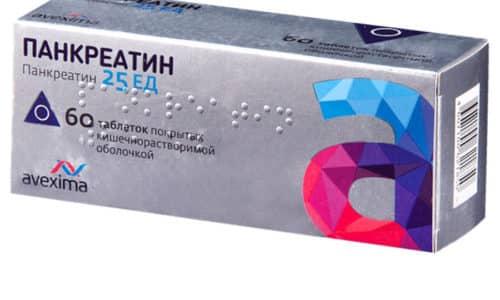 Панкреатин - популярное лекарственное средство, содержащее ферменты, при дефиците которых невозможно полноценное переваривание и усвоение пищи