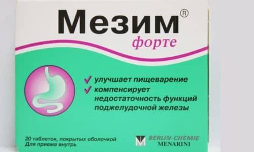 Мезим назначают для терапии заболеваний желудочно-кишечного тракта