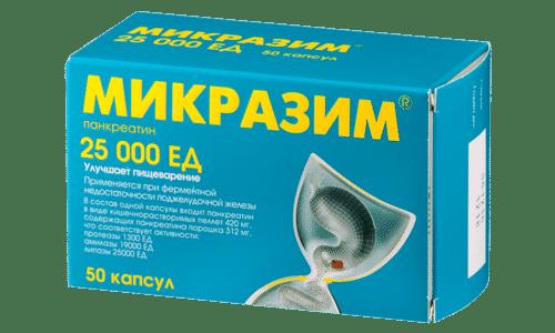 В список наиболее эффективных ферментных лекарств последнего поколения входит Микразим