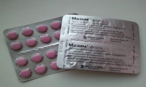 Мезим выпускается в форме таблеток, покрытых оболочкой, растворяющейся в желудке