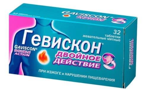 Гевискон - препарат, оказывающий антацидное, обволакивающее и абсорбирующее действия
