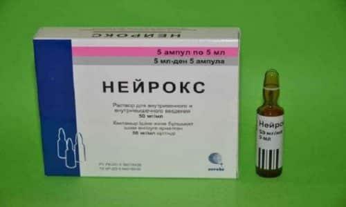 Нейрокс - один из аналогов препарата