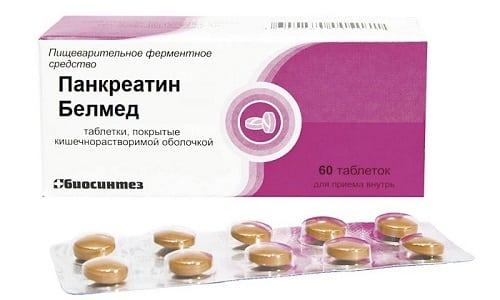 Панкреатин Белмед относится к универсальным ферментным средствам, является пищеварительным ферментом