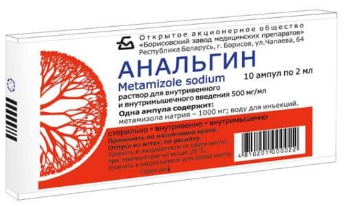 Анальгин имеет обезболивающие, жаропонижающие и слабые противовоспалительные свойства