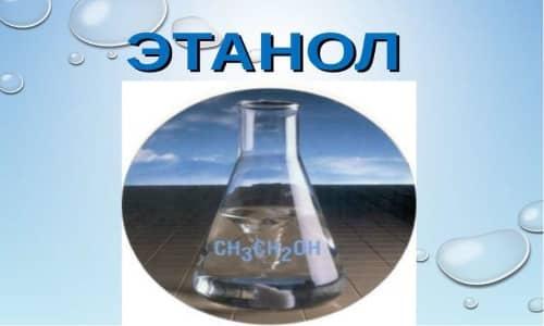 Усиление холинолитического и токсического влияния при одновременном приеме с Этанолом