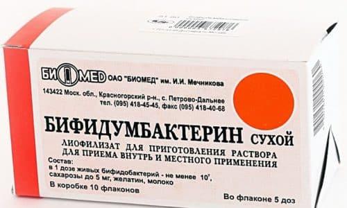 Бифидумбактерин содержит живые лиофилизированные бифидобактерии, которые обладают антагонистической активностью против ряда патогенных микроорганизмов