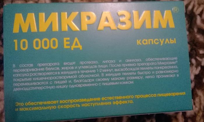 Приобрести Микразим можно по цене в пределах 250-440 руб