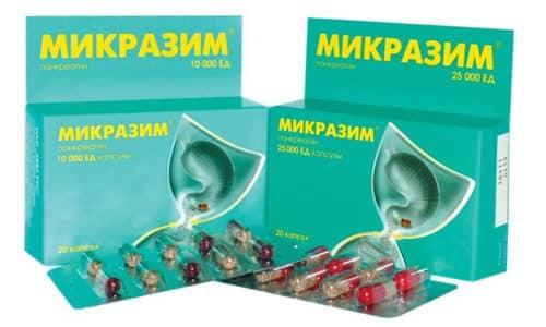25000 ЕД используют при острых симптомах выведения жира с калом, а при муковисцидозе применяют по 10000 ЕД 1 раз в день