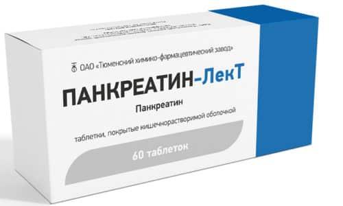 Панкреатин-ЛекТ относится к группе ферментных препаратов