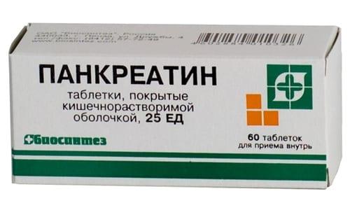 По соотношению цена-качество выигрывает Панкреатин