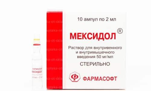 Мексидол – препарат противоишемической защиты головного мозга при инсультах