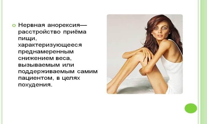 Препарат целесообразно использовать в случае анорексического расстройства нервного характера
