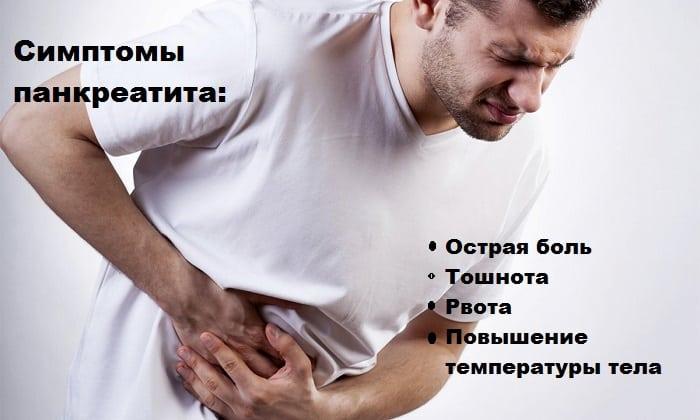 Панкреатит считается показанием к применению Панкрамина