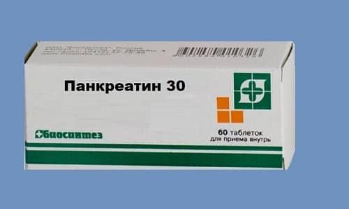Препарат Панкреатин 30 способствует перевариванию пищи, помогая при нарушении пищеварения