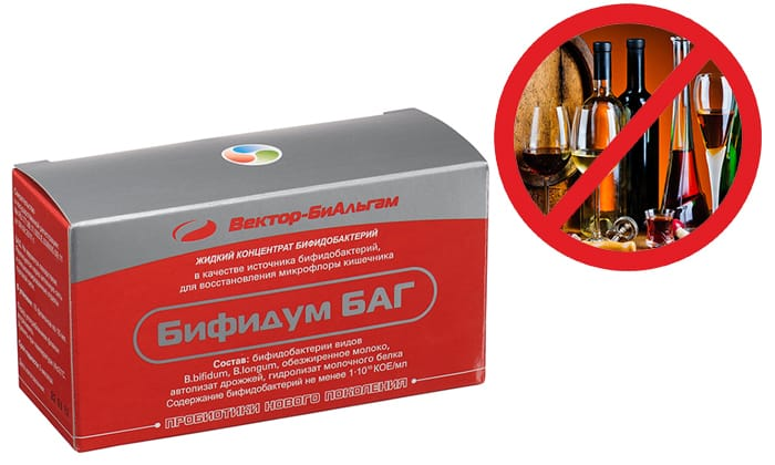 Бифидумбактерин БАГ несовместим с алкоголем