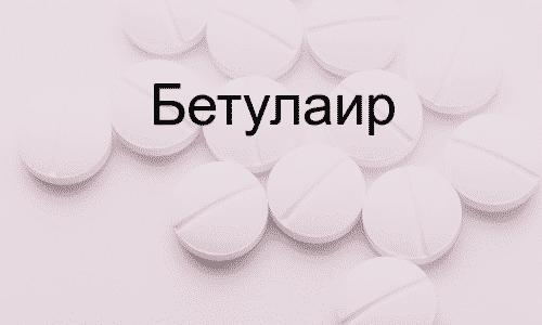 Бетулаир - предназначен для оздоровления пищеварительной системы