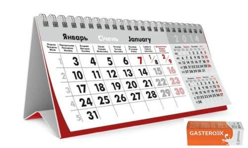 Гастерокс предназначен для длительного применения (полный курс - 30 суток). Прерывать лечение раньше времени нельзя