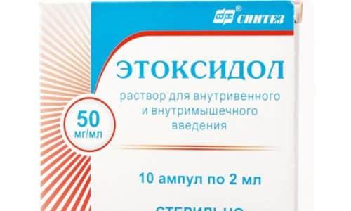 Этоксидол – препарат, назначаемый при ишемической болезни сердца