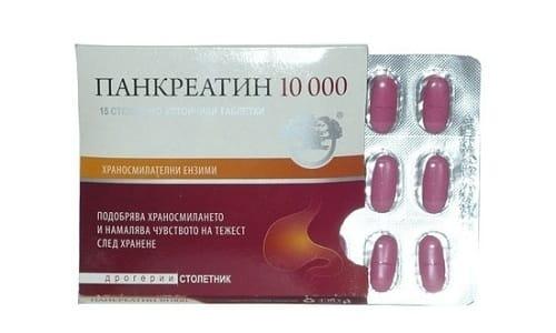 Препарат, содержащий фермент, облегчающий переваривание БЖУ за счет содержания липазы, амилазы и протеазы, называется Панкреатин