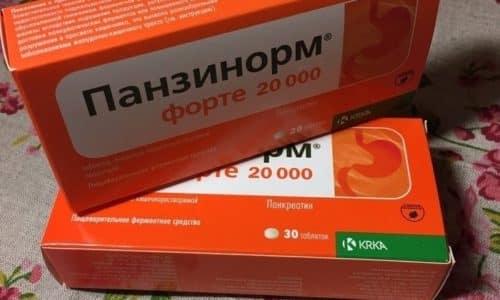 Аналог препарата - Панзинорм Форте 20000
