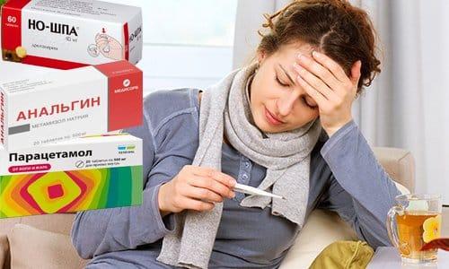 Парацетамол и Анальгин и Но-шпа широко используется для быстрого снижения температуры тела
