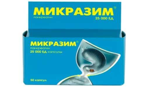 Острый панкреатит относят к противопоказаниям Микразима