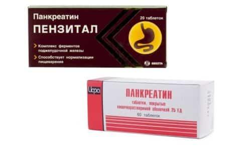 Пензитал и Панкреатин помогают восполнить нехватку в организме собственных ферментов